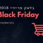 Black Friday 2018, בלאק פריידיי, מבצעים, הנחות, מומלץ