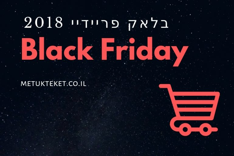 מבצעי בלאק פריידיי 2018 Black Friday