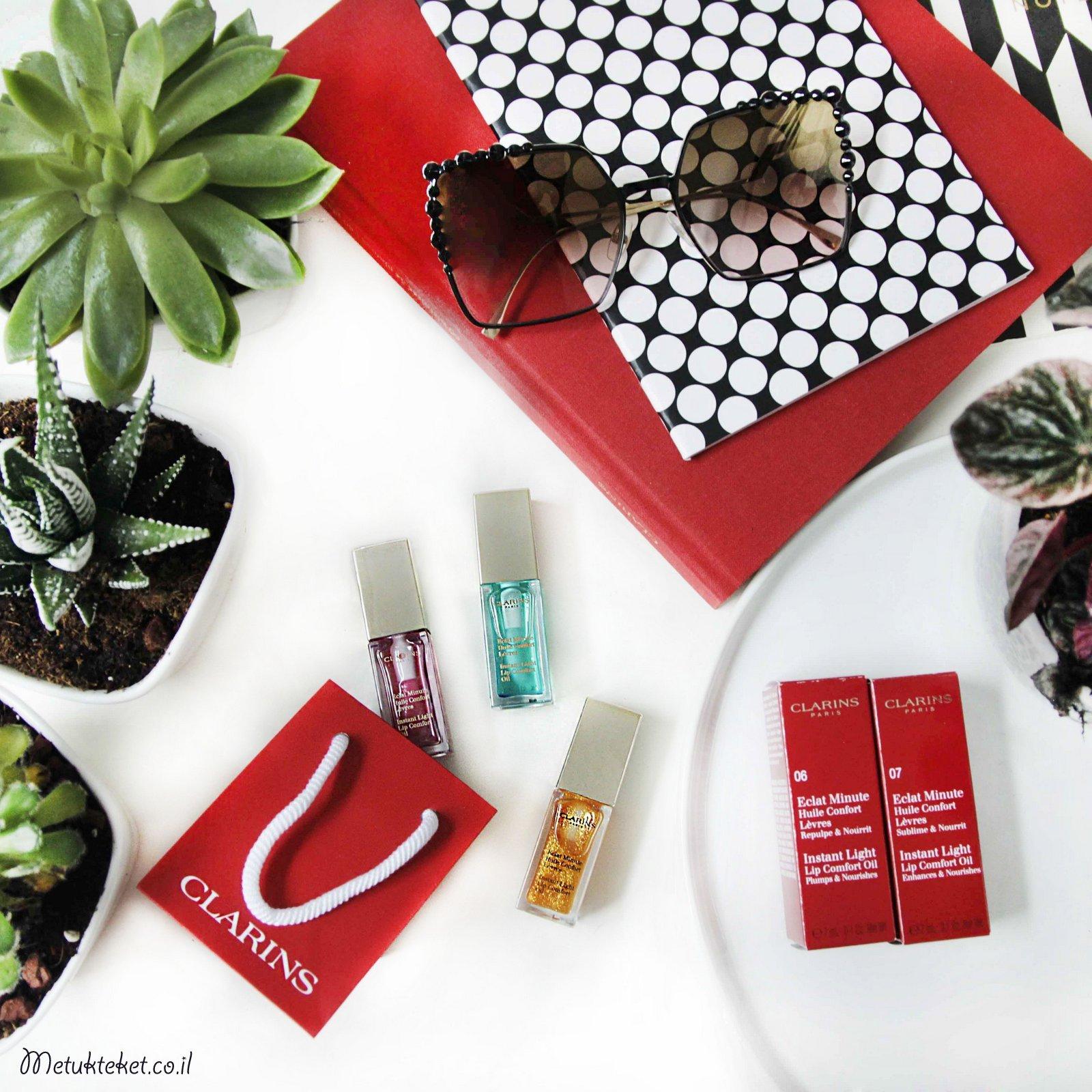 קלרינס, שפתוני שמן, Clarins ,Instant Light Lip Comfort Oil